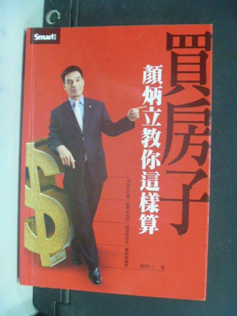 【書寶二手書T7/投資_OIJ】買房子顏炳立教你這樣算_顏炳立