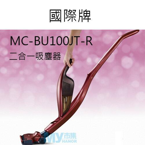 <br/><br/>  Panasonic國際牌 MC-BU100JT-R 二合一吸塵器<br/><br/>