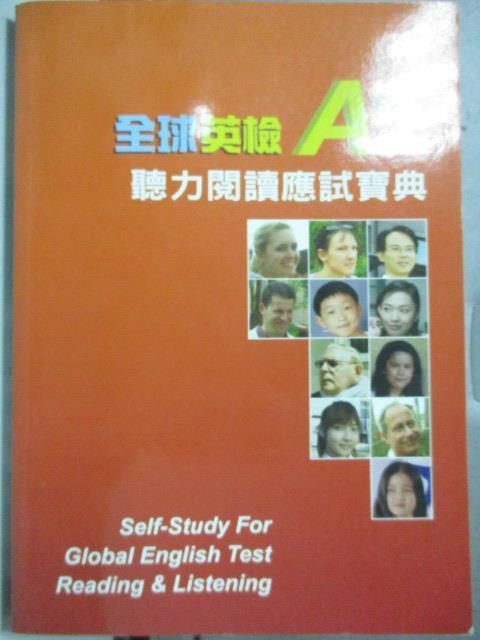 【書寶二手書T8/語言學習_HPS】全球英檢A2聽力閱讀應試寶典_中華綜合發展研究院英語教育