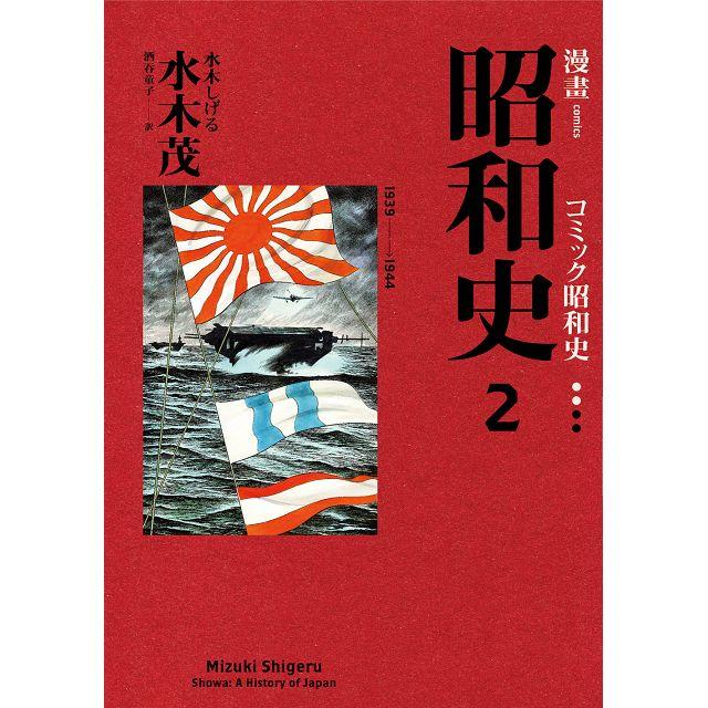 愛藏版  漫畫昭和史1-2 2