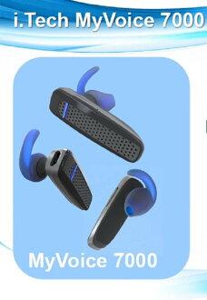 i-Tech MyVoice 7000 藍芽耳機/雙麥克風抗噪/A2DP/耳塞式耳機/NFC配對【馬尼行動通訊】