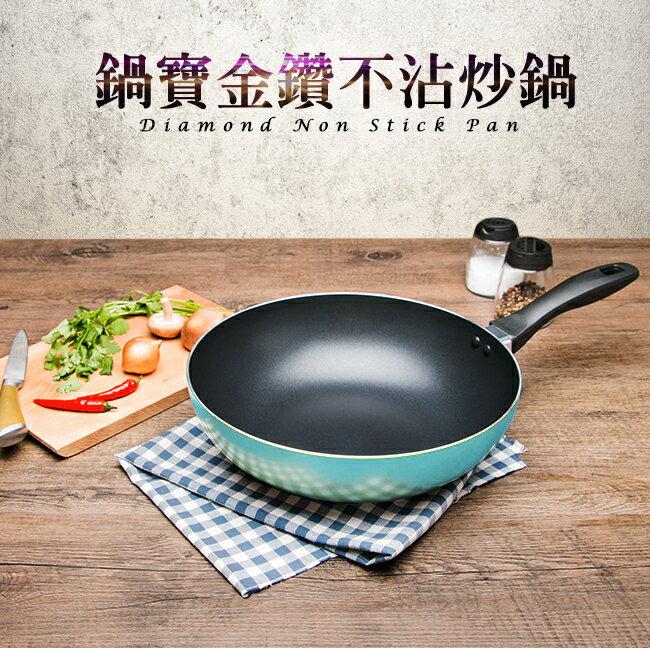 鍋寶 金鑽不沾炒鍋28cm (銀荷藍) NS-8028SB