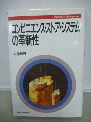 【書寶二手書T2/原文書_MSI】便利商店.store .組織的革新性_矢作敏行