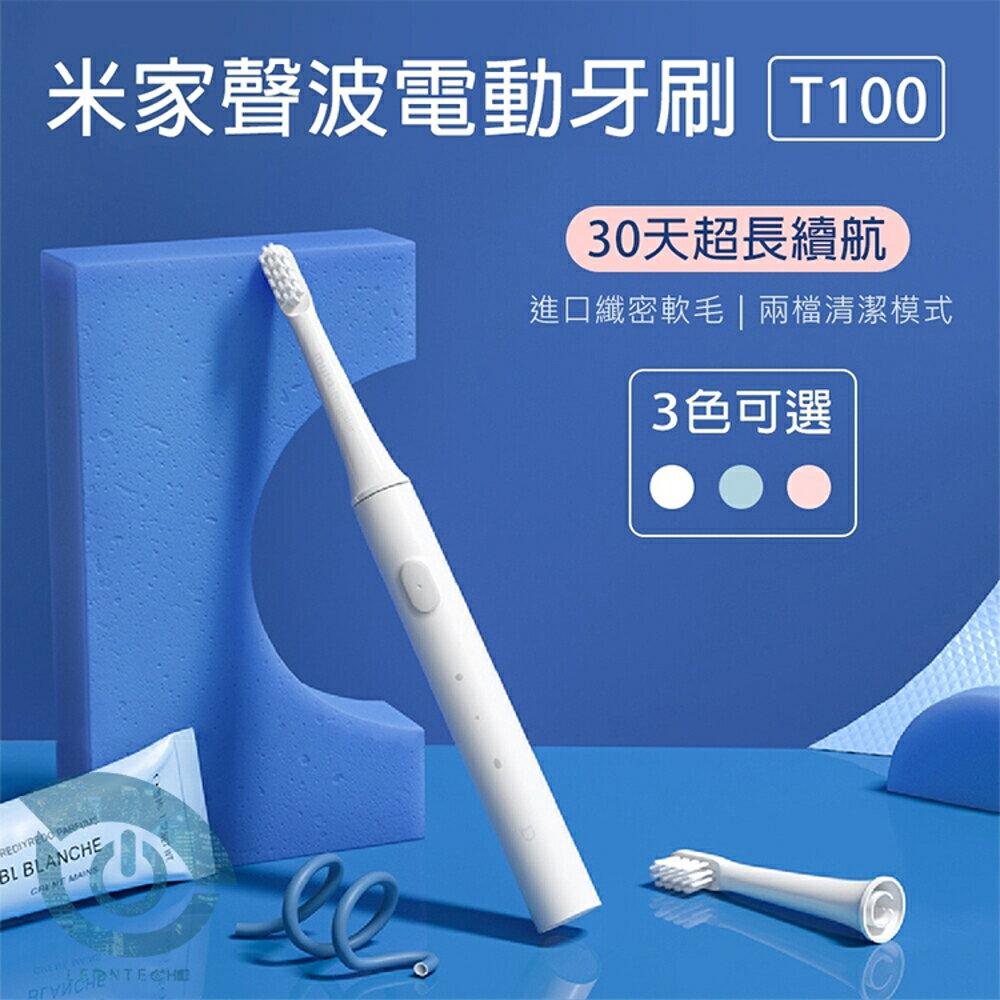 小米聲波電動牙刷 T100 小米有品 聲波 牙刷 旅行組 防水 電動牙刷 米家電動牙刷 0