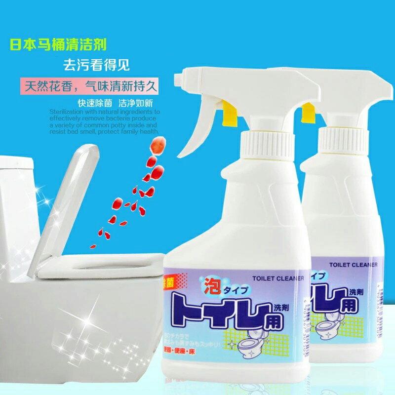 衛生間清香型強力馬桶清潔液噴劑洗廁所尿堿尿垢除垢除臭潔廁靈寶