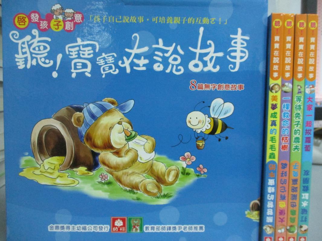 【書寶 書T8/少年童書_GLK】聽!寶寶在說故事_4本合售_斯嘉 工作室_附盒