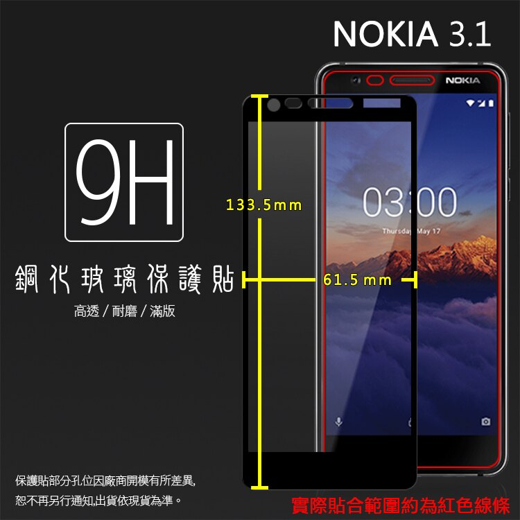 NOKIA 3.1 TA-1049 滿版 鋼化玻璃保護貼 9H 全螢幕 滿版玻璃 鋼貼 鋼化貼 玻璃膜 保護膜