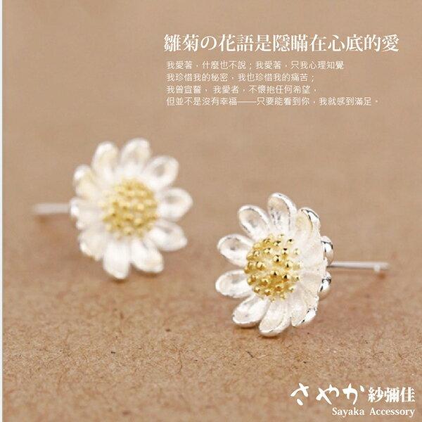【Sayaka紗彌佳】純銀 文創風格小雛菊系列 耳環 2