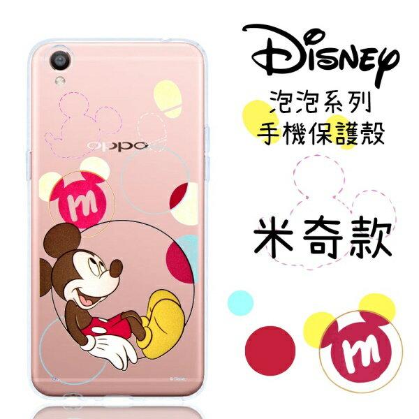 【Disney】OPPOR9(5.5吋)泡泡系列彩繪透明保護軟套