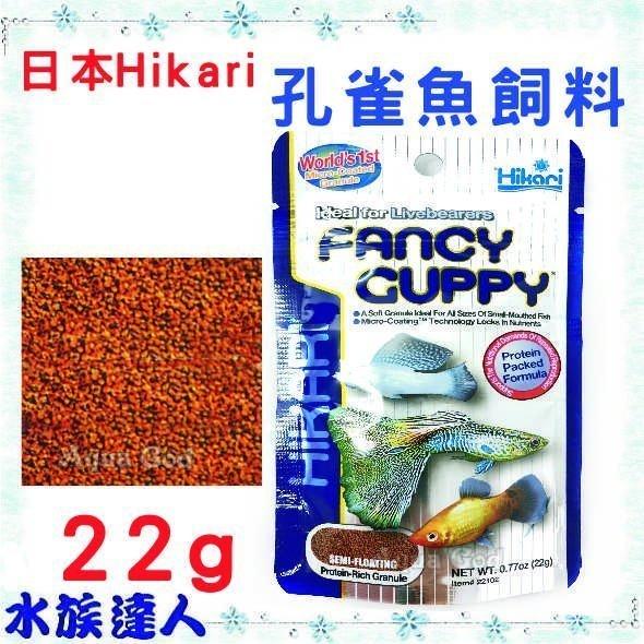 推薦【水族達人】日本Hikari《高夠力 孔雀魚飼料 22g 22102 》半浮緩沉性 日本製造