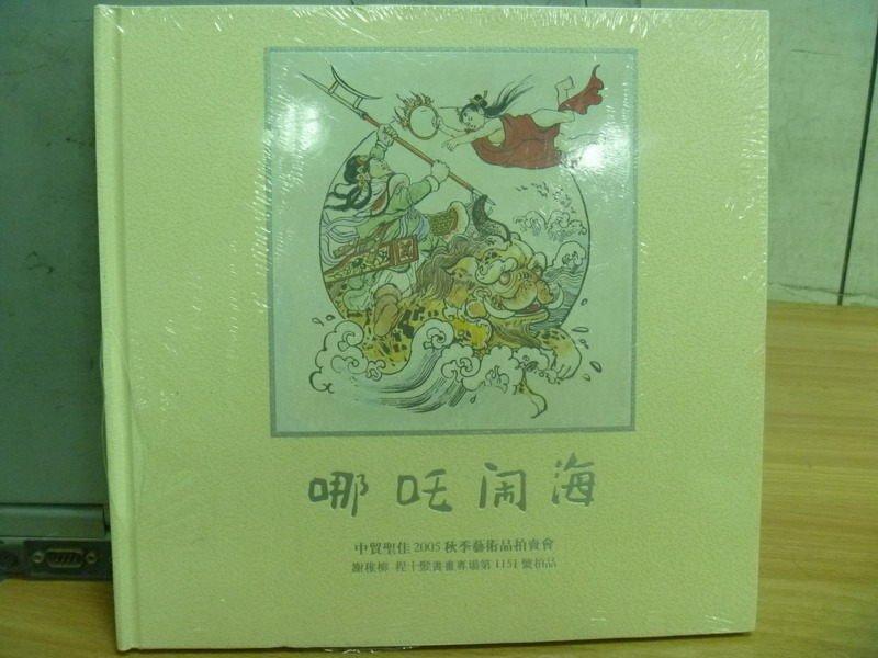 【書寶二手書T7/收藏_YFP】中貿聖佳2005秋季藝術品拍賣會-哪吒鬧海