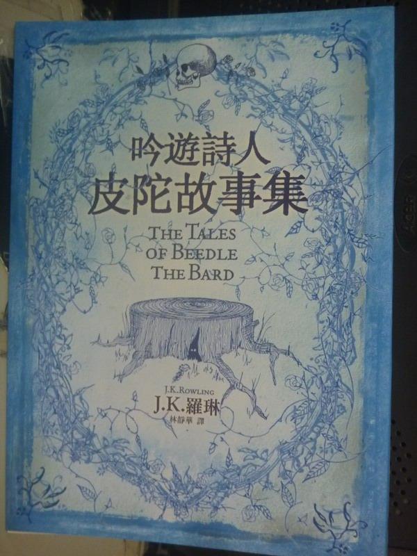 【書寶二手書T7/兒童文學_JBW】吟遊詩人皮陀故事集_J.K.羅琳 , 林靜華