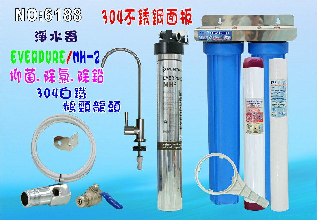 Everpure/MH2淨水器.濾心另售S100、S104、H104、BH2、4C 貨號:6188【七星淨水】