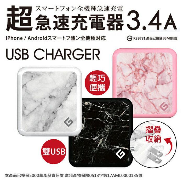 3.4A 雙孔USB超急速充電器 大理石紋 MIT台灣製造 商檢認證 電源供應器/快充/旅充/行充/行電/手機/平板/音箱/藍芽 喇叭/iPhone/IPAD/IPOD/HTC/Note9/SONY/..