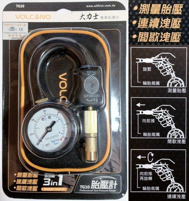 權世界@汽車用品 VOLCANO 大力士 3in1專業圓型胎壓計 帶管胎壓表/測量器(可洩壓) TG10