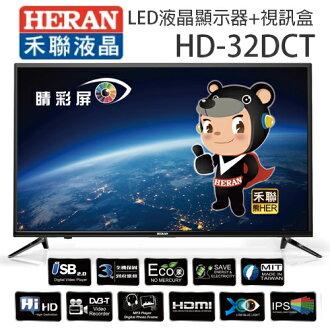 HERAN 禾聯 HD-32DCT 32吋 LED 液晶電視+視訊盒 2017年製造【不附帶安裝】