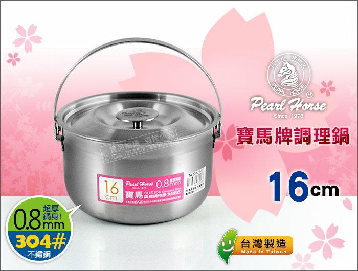 快樂屋? 《日本寶馬牌》台灣製#304不鏽鋼 特厚款提把調理鍋 16cm