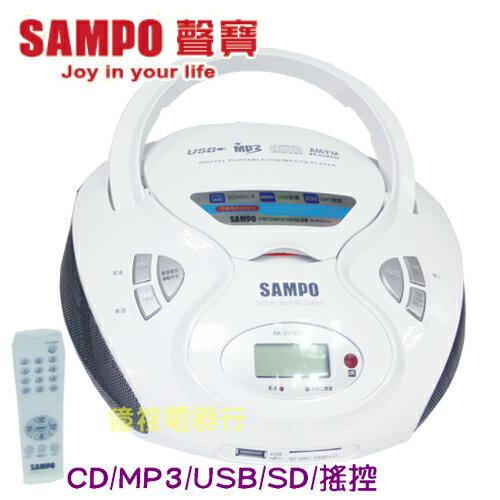 【億禮3C家電館】SAMPO聲寶手提CD音響.CD/MP3/USB/SD/收音機.附搖控AK-W1013UL