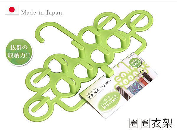 BO雜貨【YV3556】日本製 皮帶掛架 領帶掛架 絲巾收納 洞洞衣物架 多孔衣架 圈圈衣架