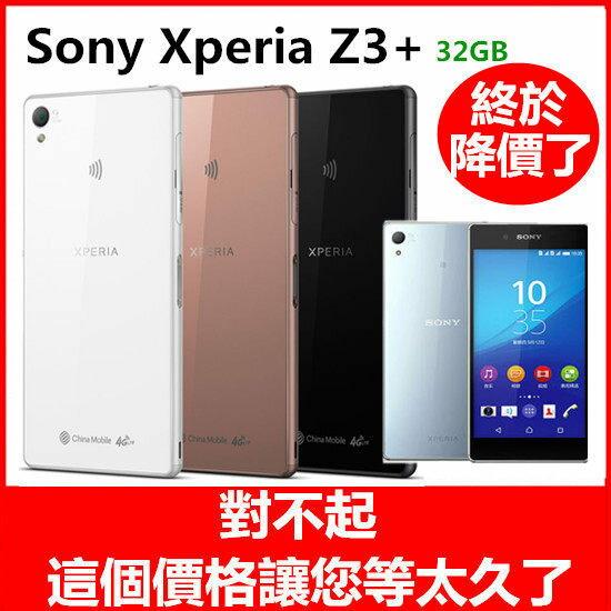 【保固1年 保固期內直接換新品】Sony Xperia Z3+ 八核 5.2吋(3G/32G)防水機 E6553另有Z5 XZ 送千元好禮