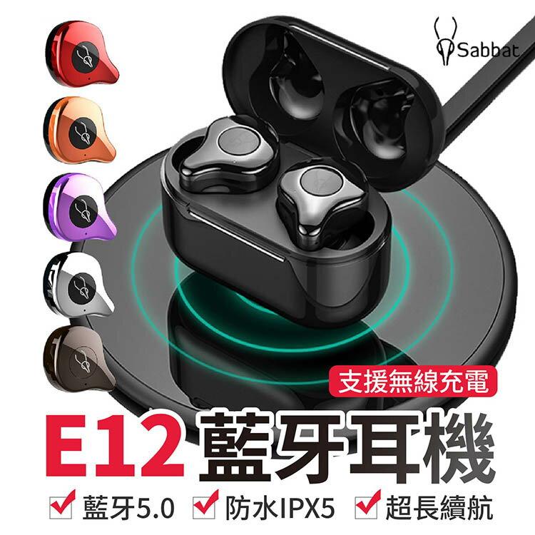 【原廠正品!電鍍工藝】升級版Sabbat E12 真無線藍芽耳機 藍芽5.0 魔宴藍牙耳機 E12藍芽耳機【A1605】