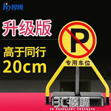車位鎖-厚博車位鎖智慧遙控車位鎖地鎖汽車升級版加高防水立柱
