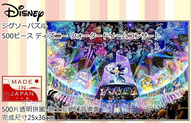 日本原裝進口 迪士尼 Disney 米奇音樂會 透明 拼圖 500片 《 日本製 》★ 夢想家精品生活家飾 ★ - 限時優惠好康折扣