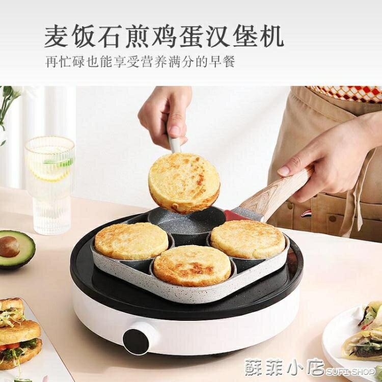 網紅早餐鍋煎蛋神器煎雞蛋漢堡機不粘小平底家用四孔煎餃餅鍋模具