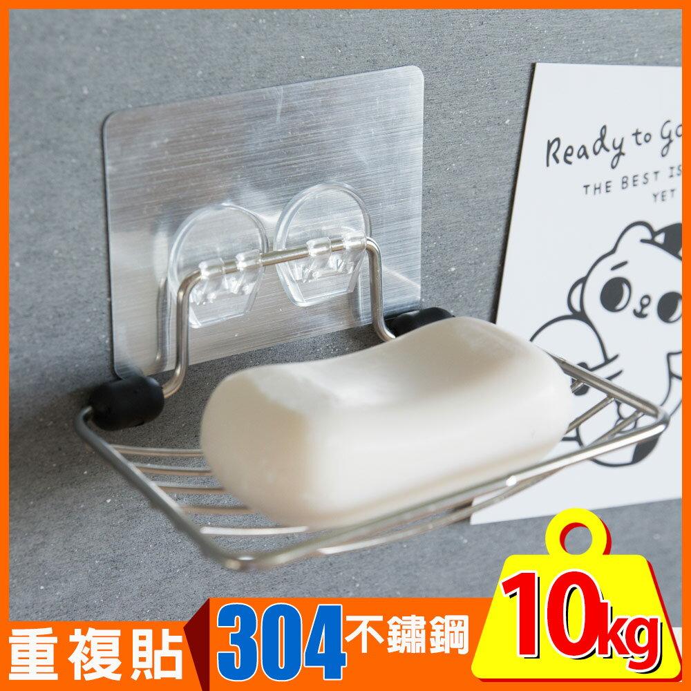 肥皂 免安裝 重複貼【C0038】peachylife金屬面304不鏽鋼肥皂架 MIT台灣製  完美主義