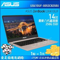 ASUS ZenBook UX410UF-0053C8250U 玫瑰金 (14吋/i5-8250U/FHD/4G/256G SSD/MX 130 2G獨顯/W10) 筆記型電腦《全新原廠保固》