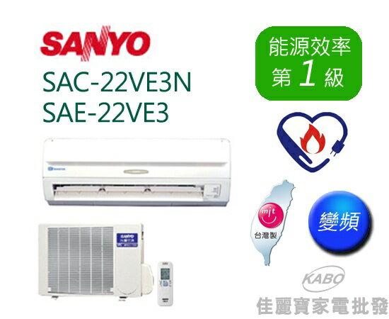 [佳麗寶】-(含標準安裝)三洋變頻分離式一對一冷專(約適用4~5坪)SAC-22VE3N / SAE-22VE3