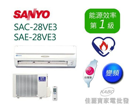 [佳麗寶】-(含標準安裝)三洋變頻分離式一對一冷專(約適用5~6坪)SAC-28VE3 / SAE-28VE3