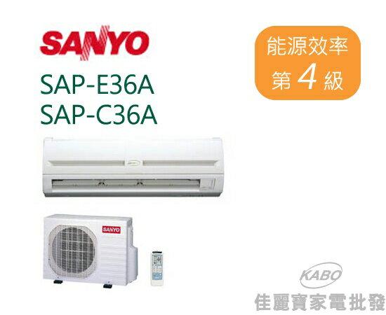 【佳麗寶】-三洋定頻分離式一對一冷氣(約適用5~7坪)-SAP-E36A/SAP-C36A