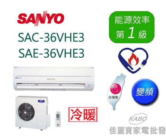 [佳麗寶】-(含標準安裝)三洋變頻分離式一對一冷暖(約適用5~7坪)SAC-36VHE3 / SAE-36VHE3