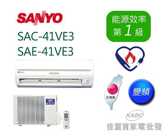 [佳麗寶】-(含標準安裝)三洋變頻分離式一對一冷專(約適用6~8坪)SAC-41VE3 / SAE-41VE3