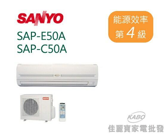 【佳麗寶】-(含標準安裝)三洋定頻分離式一對一冷氣(約適用8~10坪)-SAP-E50A/SAP-C50A