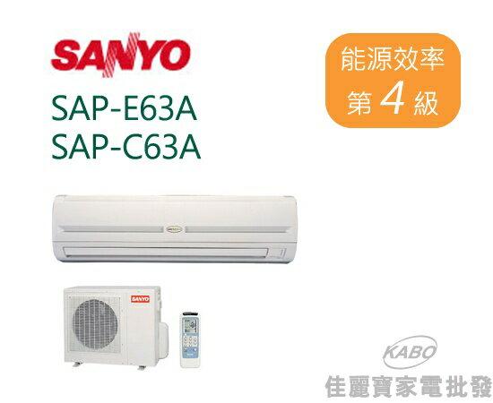 【佳麗寶】-(含標準安裝)三洋定頻分離式一對一冷氣(約適用10~12坪)-SAP-E63A/SAP-C63A