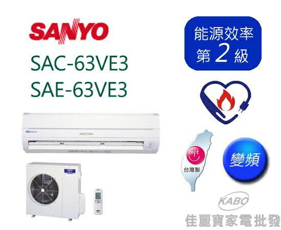 [佳麗寶】-(含標準安裝)三洋變頻分離式一對一冷專(約適用10~12坪)SAC-63VE3 / SAE-63VE3