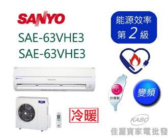 [佳麗寶】-(含標準安裝)三洋變頻分離式一對一冷暖(約適用10~12坪)SAC-63VHE3 / SAE-63VHE3