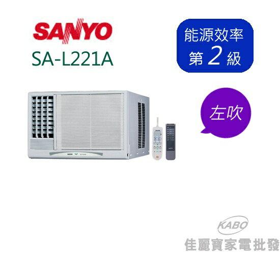 【佳麗寶】-(含標準安裝)三洋窗型冷氣(約適用4~5坪)-SA-L221A(左吹) / SA-R221A(右吹)