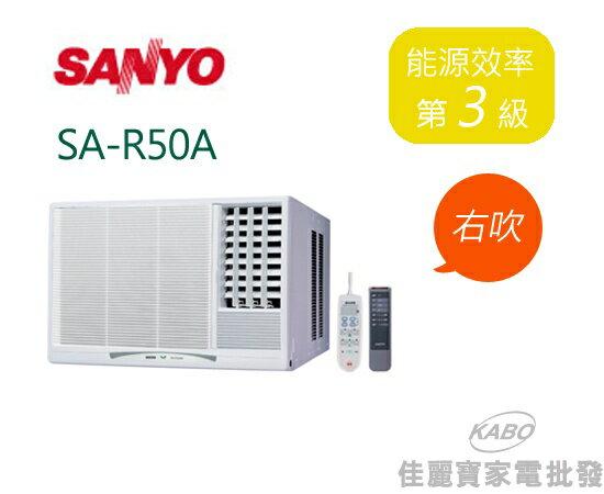【佳麗寶】-(含標準安裝)三洋窗型冷氣(約適用8~10坪)-SA-L50A(左吹) / SA-R50A右吹)