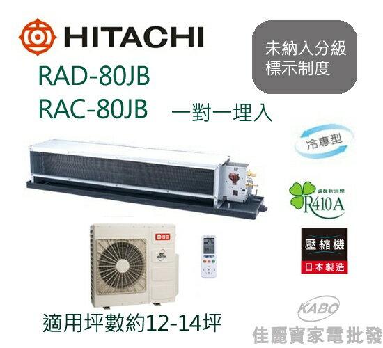 【佳麗寶】-日立變頻頂級系列UTOPIA1對1冷專埋入RAD-80JB/RAC-80JB