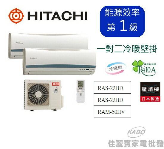 【佳麗寶】-(含標準安裝)日立旗艦系列一對二冷暖 RAM-50HV+RAS-22HD*2『RAM-50HK+RAS-22HK*2』