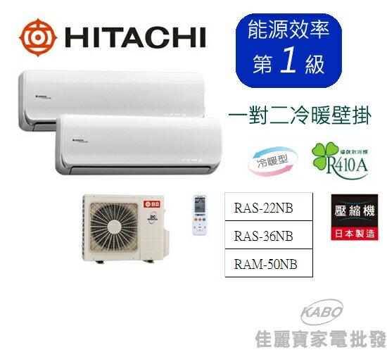 【佳麗寶】-(含標準安裝)日立頂級系列一對二冷暖RAM-50NB+RAS-22NB+RAS-36NB『RAM-50NK+RAS-22NK+RAS-36NK』