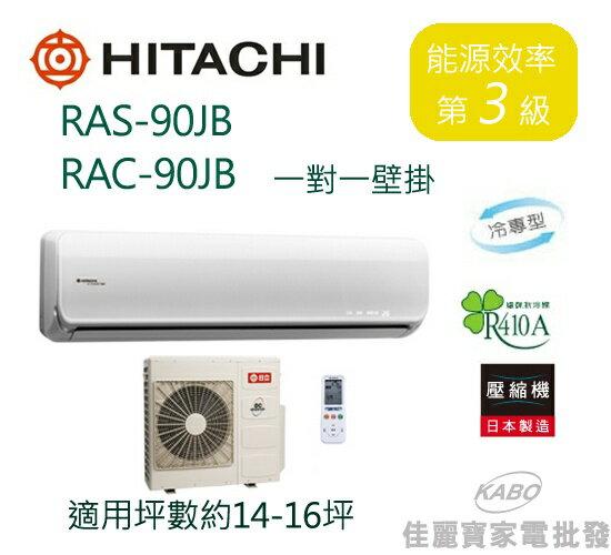 【佳麗寶】-變頻頂級系列UTOPIA1對1冷專(壁掛)RAS-90JB/RAC-90JB
