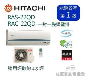 【佳麗寶】-(含標準安裝)日立4-5坪日立DC直流變頻冷氣機旗艦系列RAS-22QD / RAC-22QD