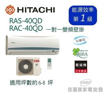 【佳麗寶】-(含標準安裝)日立6-8坪日立DC直流變頻冷氣機旗艦RAS-40QD/RAC-40QD