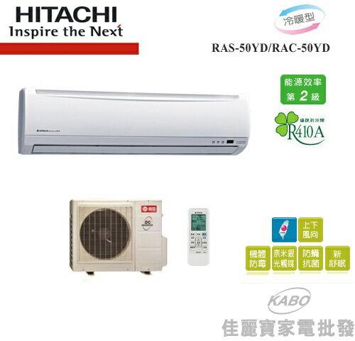 【佳麗寶】-(含標準安裝)日立7-10坪 精品冷暖型 一對一分離式冷氣RAS-50YD/RAC-50YD『RAS-50YK/RAC-50YK』