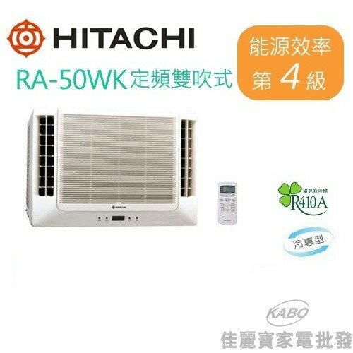 【佳麗寶】-(含標準安裝)日立窗型單冷空調(定頻雙吹)RA-50WK(適用坪數:8~10)