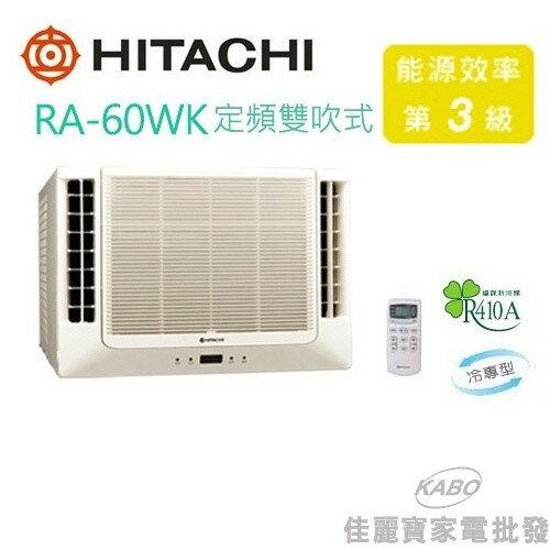 【佳麗寶】-(含標準安裝)日立窗型單冷空調(定頻雙吹)RA-60WK(適用坪數:10~11)